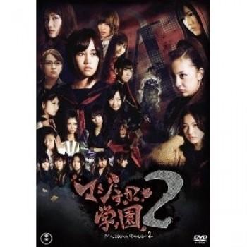 AKB48 マジすか学園 DVD