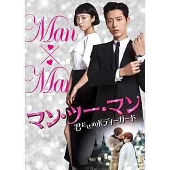 マン・ツー・マン ~君だけのボディーガード~DVD-BOX1+2 12枚組 日本語字幕