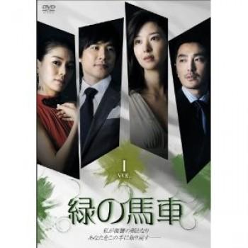 韓国ドラマ 緑の馬車 DVD-BOX 1ー5 28枚組