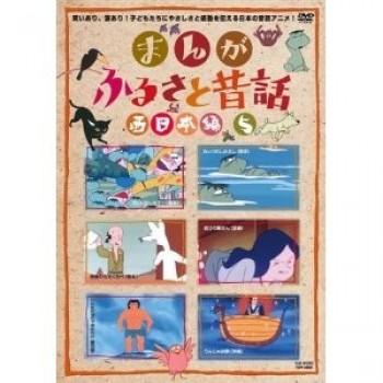 まんがふるさと昔話 西日本 DVD