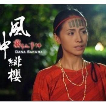 風中緋櫻-霧社事件 DVD
