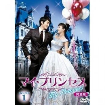マイ·プリンセス DVD