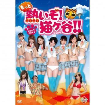 もっと熱いぞ!猫ヶ谷!! DVD