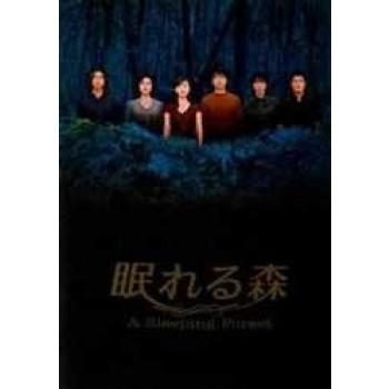眠れる森 DVD