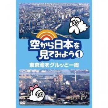 空から日本を見てみよう DVD