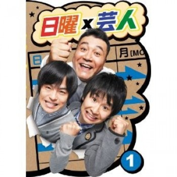 日曜×芸人 DVD
