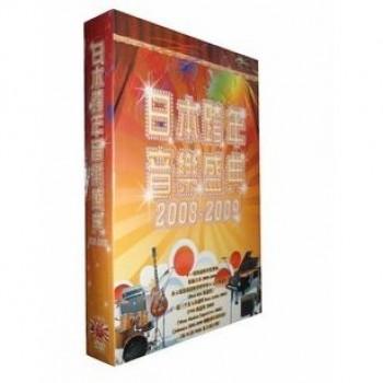 2008-2009日本音楽盛典 DVD