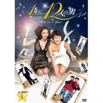 韓国ドラマ 1年に12人の男 DVD-BOX 1+2 8枚組