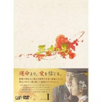 韓国ドラマ 王女の男 DVD