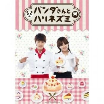 韓国ドラマ パンダさんとハリネズミ DVD-BOX 1+2 10枚組