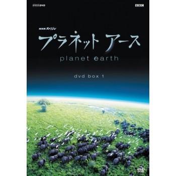 プラネット アース DVD