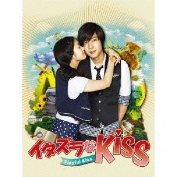 イタズラなKiss~Playful Kiss DVD