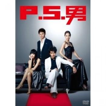 P.S.男 DVD