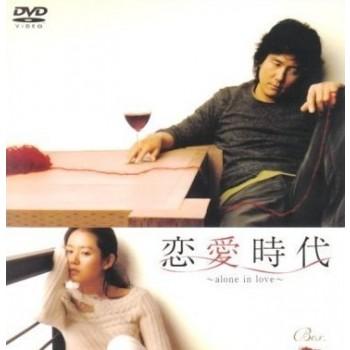 韓国ドラマ 恋愛時代 DVD-BOX 8枚組