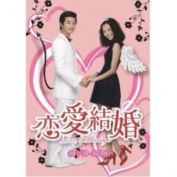 韓国ドラマ 恋愛結婚 DVD-BOX 8枚組