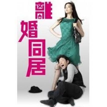 離婚同居 DVD