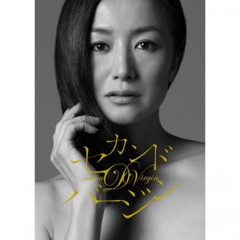 セカンドバージン DVD