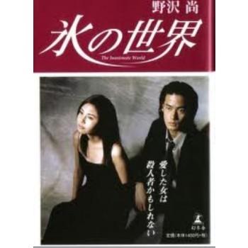 氷の世界 DVD