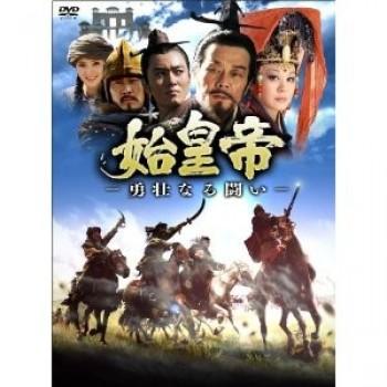 始皇帝-勇壮なる闘い- DVD