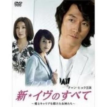 新·イヴのすべて -愛とキャリアを賭けた女神たち- DVD