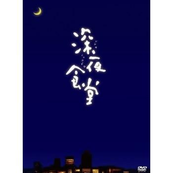 深夜食堂 DVD
