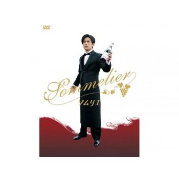 ソムリエ DVD