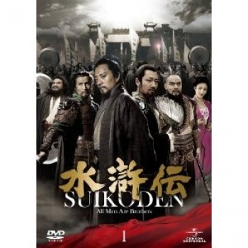 水滸伝 DVD