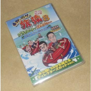 東野·岡村の旅猿8 プライベートでごめんなさい··· グアム·スキューバライセンス取得の旅 ハラハラ編 プレミアム完全版 DVD-BOX