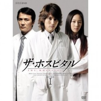 ザ·ホスピタル DVD-BOX 13枚組 日本語字幕