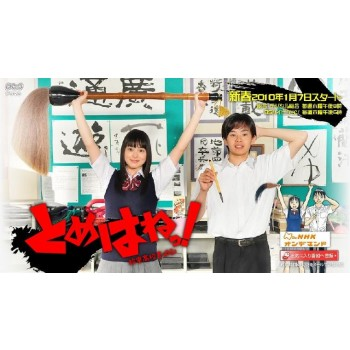 とめはねっ! 鈴里高校書道部 DVD