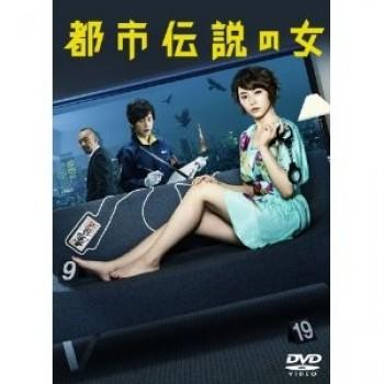 都市伝説の女 DVD