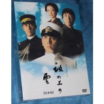 NHKスペシャルドラマ 坂の上の雲 DVD