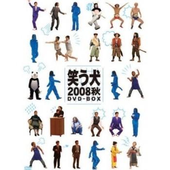 笑う犬2008 秋 DVD