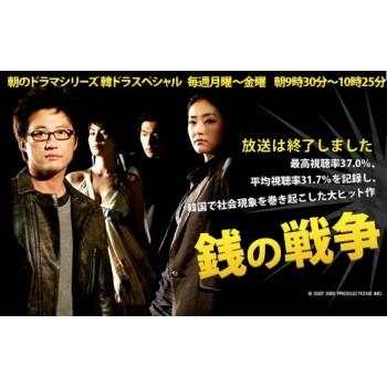 韓国ドラマ 銭の戦争 DVD-BOX 1+2 12枚組
