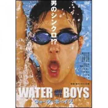 ウォーターボーイズ DVD