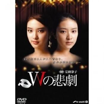 Wの悲劇 DVD