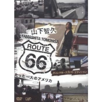 山下智久·ルート66-たった一人のアメリカ-ディレクターズカットエディション DVD
