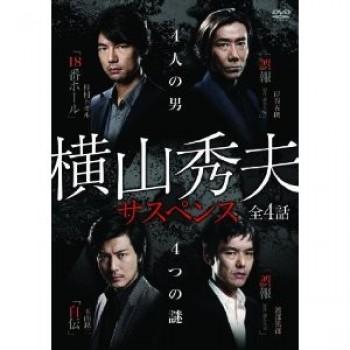 横山秀夫サスペンス DVD