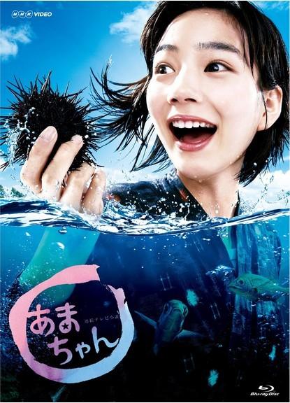 あまちゃん  DVD