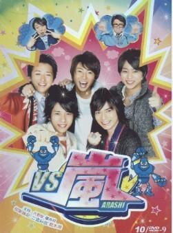 VS嵐  DVD