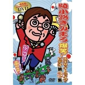 綾小路きみまろ 爆笑!エキサイトライブビデオ  DVD