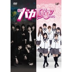 私立バカレア高校  DVD
