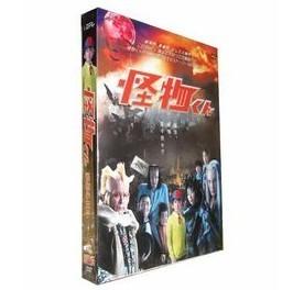 怪物くん  DVD
