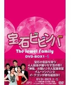 宝石ビビンバ  DVD