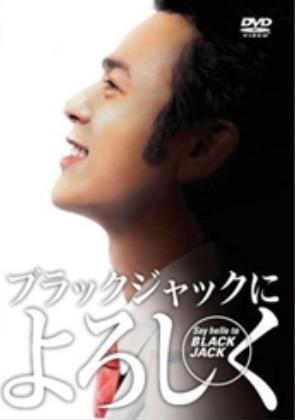 ブラックジャックによろしく  DVD