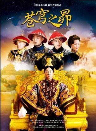 蒼穹の昴  DVD
