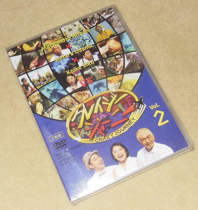 クレイジージャーニー vol.2 DVD-BOX
