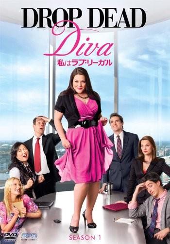 私はラブ·リーガル Drop Dead Diva  DVD