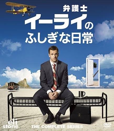 弁護士イーライのふしぎな日常 ELI STONE  DVD