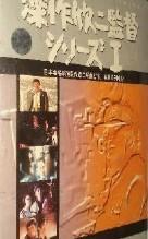 深作欣二監督  DVD